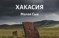Фототур на Малую Сыю (Хакасия)