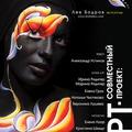 On-line выставка Лёвы Бодрова «Ночь для цвета» на сайте Академии Фотографии