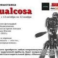 """выставка-продажа фотографий Сергея Медведчикова """"QUALCOSA"""""""