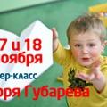 Фотосъемка детей как бизнес. Мастер-класс Игоря Губарева. (2013г)