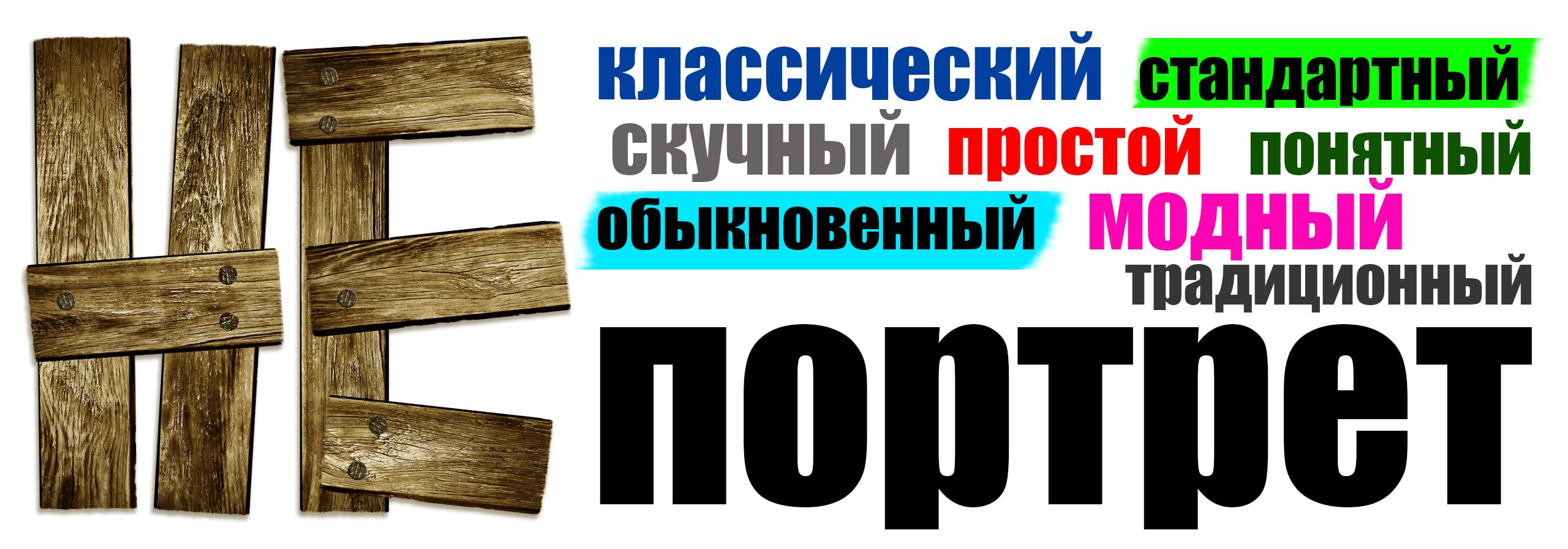 """Выставка выпускников """"НЕ Портрет"""""""