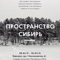 Выставка документальной фотографии «Пространство Сибирь»