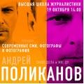 """Воркшоп """"Современные СМИ, фотография и фотографы"""""""