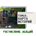 """Продолжение образовательной программы проекта """"Томск. Карта историй"""""""