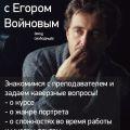 Творческая on-line встреча c Егором Войновым 13 ноября