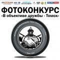 """Фотоконкурс """"В объективе дружбы - Томск"""""""