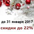 НОВОГОДНЯЯ АКЦИЯ 2017