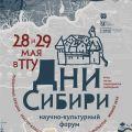 «Дни Сибири»