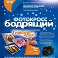 """Фотокросс """"Бодрящий"""""""