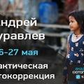 26 и 27 мая семинар «Практическая цветокоррекция» Андрея Журавлева (Москва).